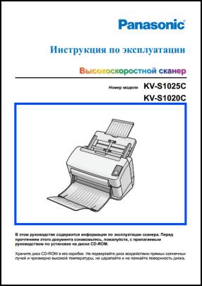 Panasonic KV-S1020C, KV-S1025C User's Manual
