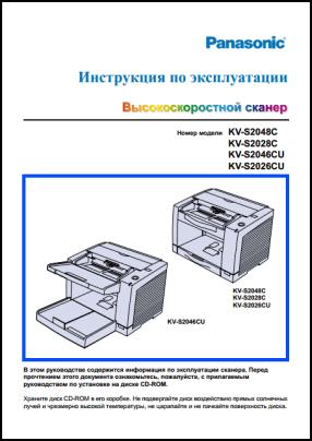 Panasonic KV-S2048C, KV-S2028C, KV-S2046CU, KV-S2026CU Руководство пользователя