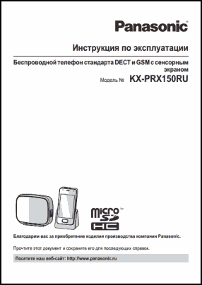 Panasonic KX-PRX150RU User's Manual