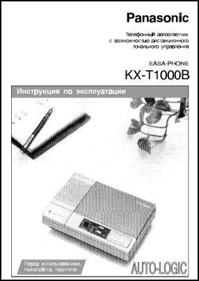 Panasonic KX-T1000B User's Manual