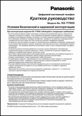 Panasonic KX-T7665 Руководство пользователя