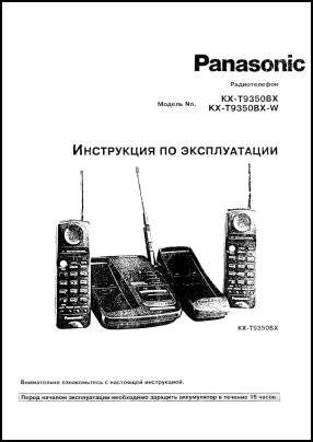 Panasonic KX-T9350 User's Manual