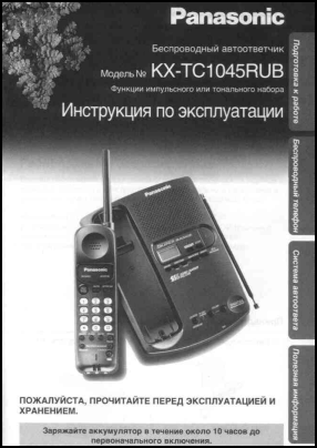 Panasonic KX-TC1045RUB User's Manual