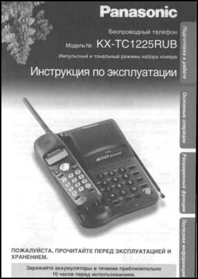 Panasonic KX-TC1225RUB User's Manual