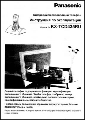 Panasonic KX-TCD435, KX-A143 Руководство пользователя