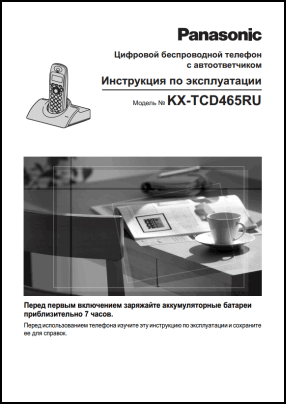 Panasonic KX-TCD465 User's Manual