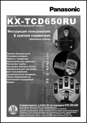Panasonic KX-TCD650 User's Manual