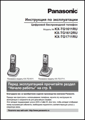 Panasonic KX-TG1611RU, KX-TG1612RU, KX-TG1711RU User's Manual