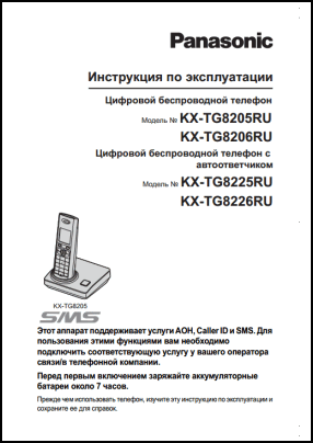 Panasonic KX-TG8205, KX-TG8206, KX-TG8225, KX-TG8226 User's Manual