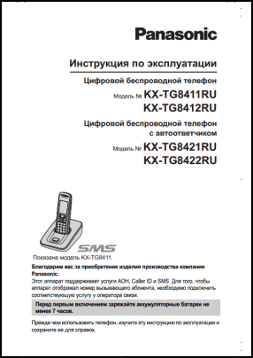 Panasonic KX-TG8411, KX-TG8412, KX-TG8421, KX-TG8422 Руководство пользователя