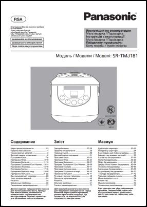 Panasonic SR-TMJ181 Руководство пользователя