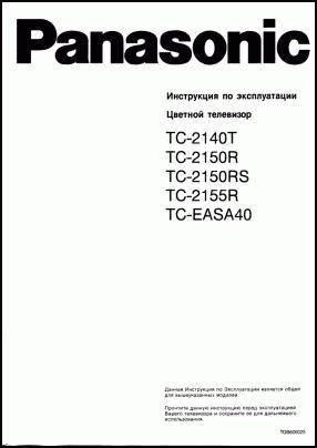 Panasonic TC-2140T, TC-2150R, TC-2150RS, TC-2155R, TC-EASA40 User's Manual