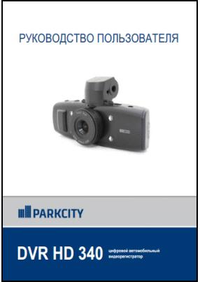 ParkCity DVR HD 340 Руководство пользователя