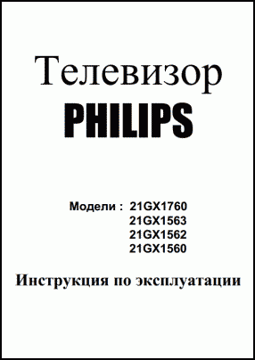 Philips 21GX1560, 21GX1562, 21GX1563, 21GX1760 Руководство пользователя
