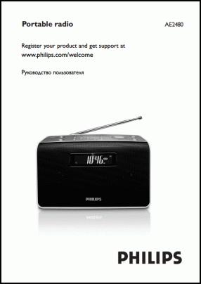 Philips AE2480 Руководство пользователя