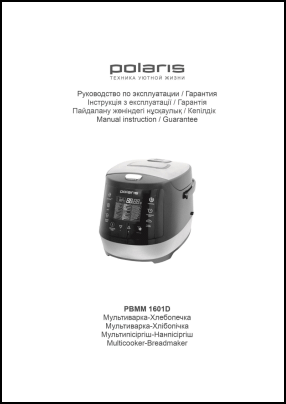 Polaris PBMM-1601D User's Manual