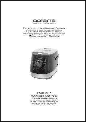 Polaris PBMM-1601D Руководство пользователя