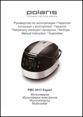 Polaris PMC 0517 Expert User's Manual