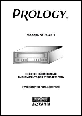 Prology VCR-300T Руководство пользователя