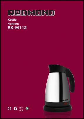 Redmond RK-M112 User's Manual