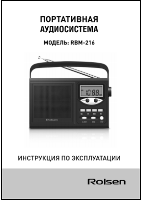 Rolsen RBM-216 User's Manual