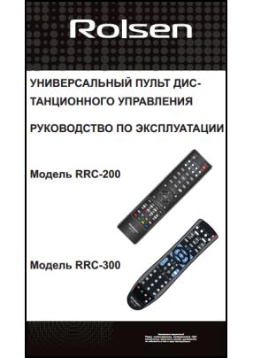Rolsen RRC-200, RRC-300 Руководство пользователя