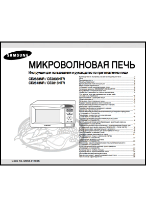 Samsung CE2833NR, CE2833NTR, CE2813NR, CE2813NTR Руководство пользователя