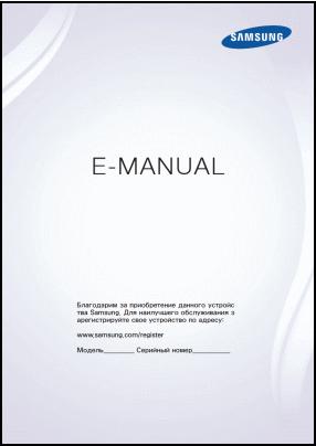 Samsung UE40H7000AT Руководство пользователя