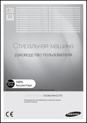 Samsung WF-M592NMH, WF-E592NMW, WF-T592NMW, WF-E590NMS, WF-T500NHW User's Manual