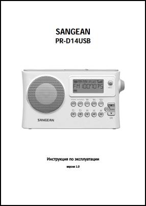 Sangean PR-D14USB User's Manual