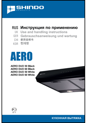 Shindo Aero Duo 50, Aero Duo 60 User's Manual