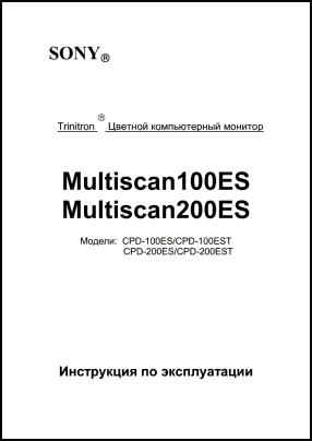 Sony CPD-100ES, CPD-100EST, CPD-200ES, CPD-200EST Руководство пользователя