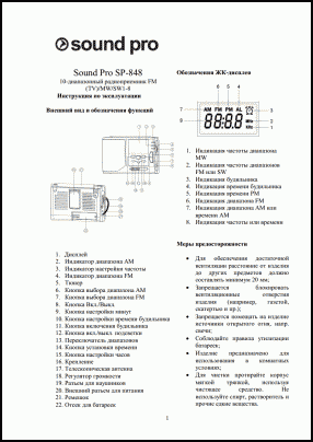 Sound Pro SP-848 User's Manual