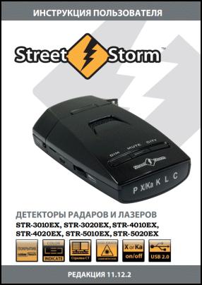 Street Storm STR-3010EX, STR-3020EX, STR-4010EX, STR-4020EX, STR-5010EX, STR-5020EX User's Manual