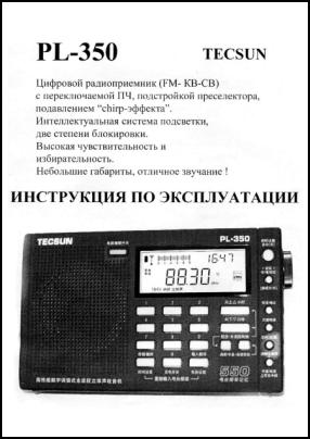 Tecsun PL-350 Руководство пользователя