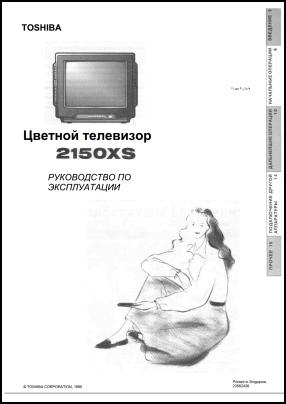 Toshiba 2150XS Руководство пользователя