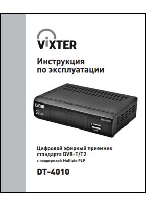 Vixter DT-4010 Руководство пользователя