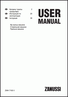 Zanussi ZWH 7100 V Руководство пользователя